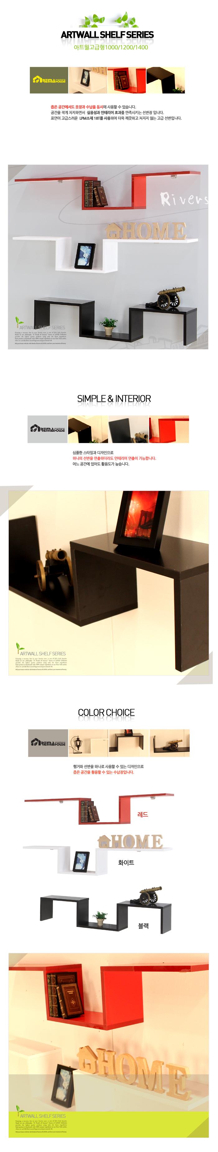 Artwall shelf series for Household product design