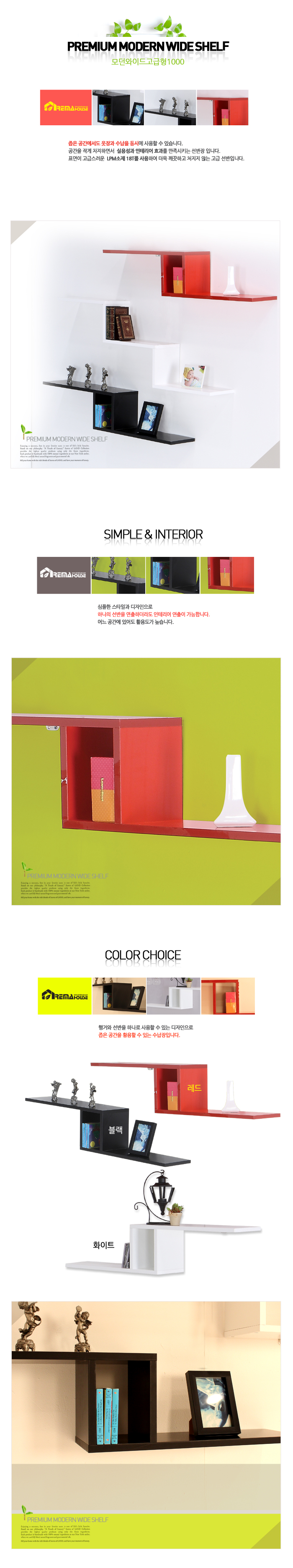 Premium Modern Wide Shelf